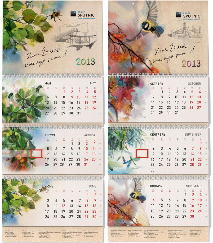 образцы постеров календарей собраны лучшие тосты